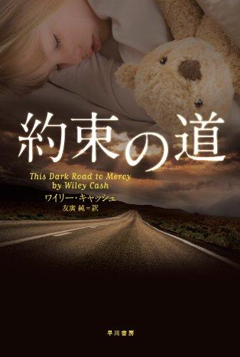 約束の道 (ハヤカワ・ミステリ文庫)