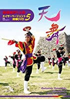 エイサーページェント指導DVD5