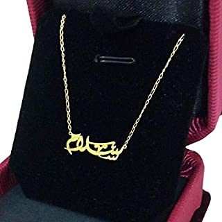 21K Gold Plated Necklace Salam name