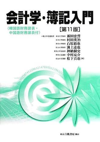 会計学・簿記入門 第11版: (韓国語財務諸表・中国語財務諸表付)