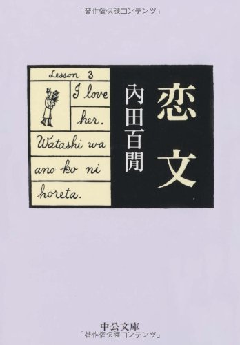 恋文 (中公文庫)
