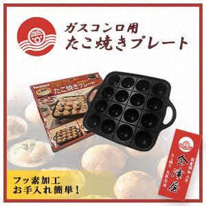 会津屋家庭用たこ焼きミックス粉2個+たこ焼きプレート(カセットコンロ用) ※イワタニ製