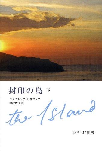 封印の島〈下〉
