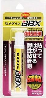 セメダイン 貼ってはがせる弾性粘着剤BBX NA-007 【2個パック】