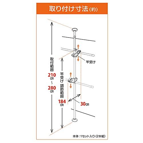平安伸銅工業突っ張りベランダ物干し竿受けステンレス2段取付高さ210~280cm耐荷重22kgMC-80