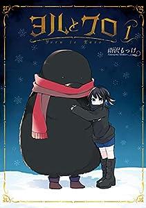 ヨルとクロ 1巻 (デジタル版ガンガンコミックスUP!)
