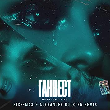 Девочка ночь (Rich-Max & Alexander Holsten Radio Remix)