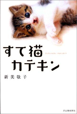 すて猫カテキンの詳細を見る