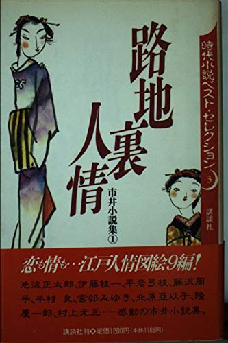路地裏人情―市井小説集1 (時代小説ベスト・セレクション 第3巻)