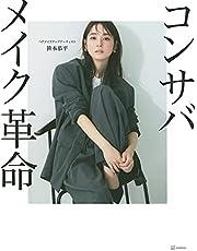 コンサバメイク革命 (講談社の実用BOOK)