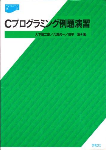 Cプログラミング例題演習 (コンピュータ選書)の詳細を見る