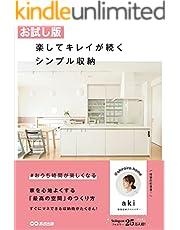 【お試し版】楽してキレイが続くシンプル収納―――家を心地よくする「最高の空間」のつくり方