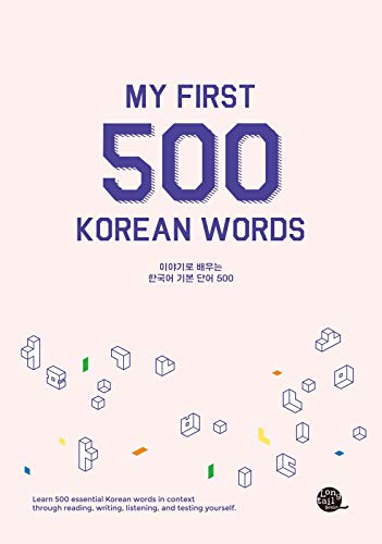 My First 500 Korean Words (English and Korean Edition)