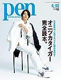 Pen(ペン) 2020年4/15号[オニツカタイガー完全読本。/表紙:山下智久]