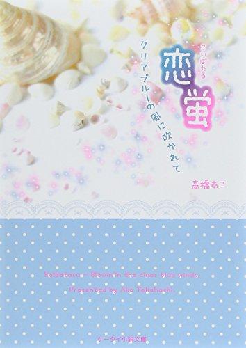恋蛍~クリアブルーの風に吹かれて~ (ケータイ小説文庫)