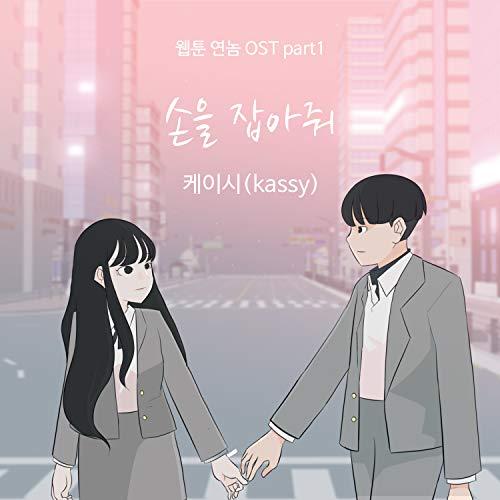 Webtoon Yeonnom Ost Part.1