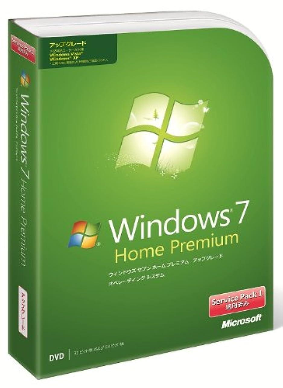 ラッチ素朴な音節【旧商品】Microsoft Windows 7 Home Premium アップグレード版 Service Pack 1 適用済み