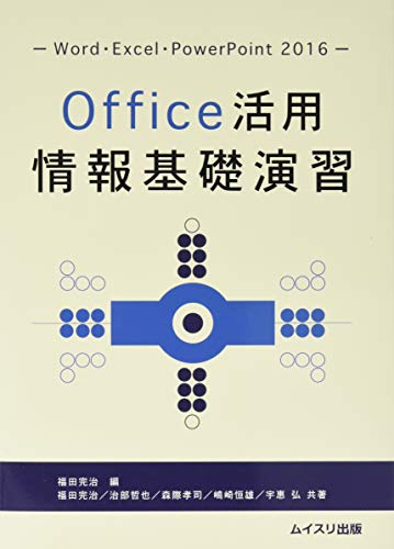 Office活用情報基礎演習―Word・Excel・PowerPoint2016の詳細を見る