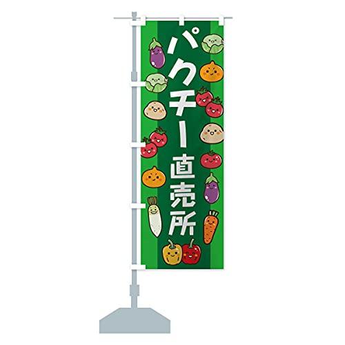 パクチー のぼり旗 サイズ選べます(ジャンボ90x270cm 左チチ)