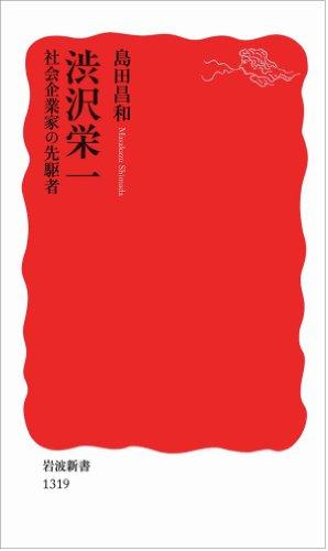 渋沢栄一――社会企業家の先駆者 (岩波新書)