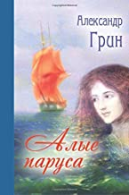 By Alexander Grin Alye parusa - Scarlet Sails (Russian Edition) (Russian ed) [Paperback]