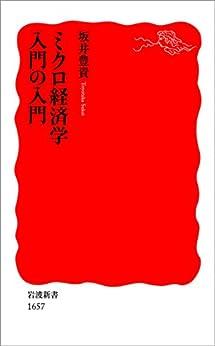 [坂井 豊貴]のミクロ経済学入門の入門 (岩波新書)