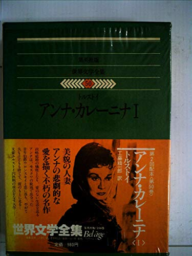 世界文学全集〈50〉 トルストイ アンナ・カレーニナ 1 (1977年)