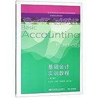 基础会计实训教程(第2版高等教育会计类创新应用型规划教材)