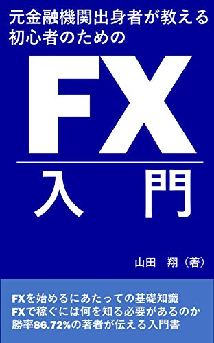 FXtrade (Japanese Edition)