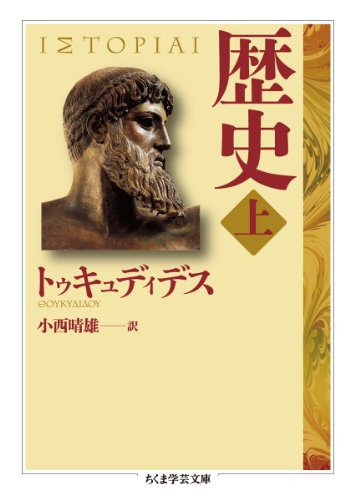 歴史 上 (ちくま学芸文庫)