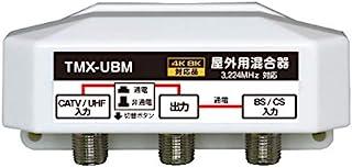 4K8K放送対応 屋外用 アンテナ 混合器 BS/CS+UHF(通電 かんたん切替スイッチ付) FE-TMX-UBM