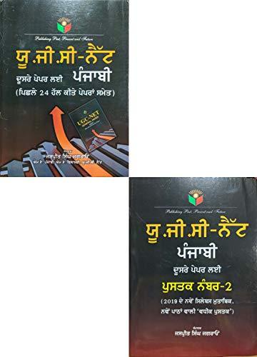 UGC (NET) Paper 2 Layi Punjabi 24 Solved Previous Papers Samet + UGC NET Punjabi Doosre Paper Layi Pustak Number 2 (2019 De Nawe Syllabus Mutabik Nawe Pathan Wali Wadik Pustak (UGC / Net/ DSSB/ TGT) ( 2 BOOKS SET) + Nanakshahi Kantri