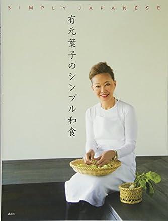 有元葉子のシンプル和食