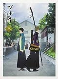 ツルネ -風舞高校弓道部- 第三巻[DVD]