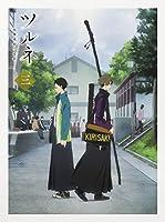 ツルネ -風舞高校弓道部- 第三巻 [Blu-ray]