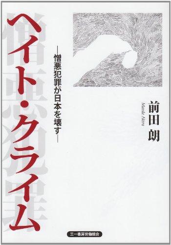 ヘイト・クライム―憎悪犯罪が日本を壊すの詳細を見る