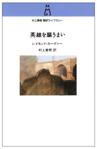 英雄を謳うまい (村上春樹翻訳ライブラリー)