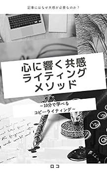 [ロコ]の心に響く共感ライティングメソッド: 〜10分で学べるコピーライティング〜
