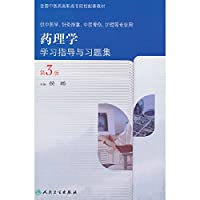 Pharmacology study guide and exercises set (third edition)(Chinese Edition)