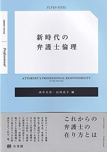 新時代の弁護士倫理 (ジュリストBOOKS)の詳細を見る