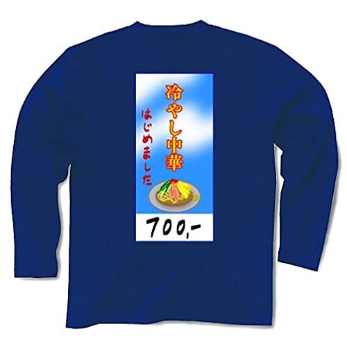 街中華メニュー冷やし中華(フォント)2103 長袖Tシャツ Pure Color Print(ロイヤルブルー) M ロイヤルブルー