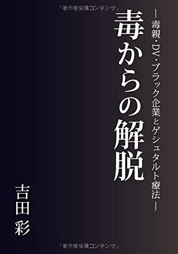 毒からの解脱 ー毒親・DV・ブラック企業とゲシュタルト療法ー (∞books(ムゲンブックス) - デザインエッグ社)