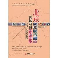 The ditch area economy in Peking develops a research:Theory, practice with policy (Chinese edidion) Pinyin: bei jing gou yu jing ji fa zhan yan jiu : li lun ¡¢ shi jian yu zheng ce