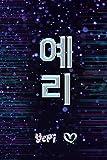 예리 Yeri 사랑해: Name on the Front & I Love You (Saranghae) on the Back in Korean 100 Page 6 x 9' Blank Lined Notebook | Kpop Merch Red Velvet Member ... (Red Velvet Korean Name Saranghae Notebooks)