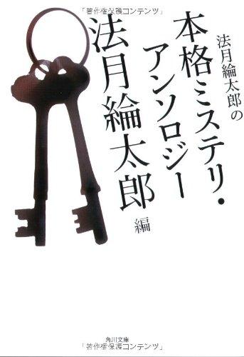 法月綸太郎の本格ミステリ・アンソロジー (角川文庫)