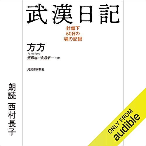 『武漢日記:封鎖下60日の魂の記録』のカバーアート