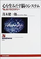 心を生みだす脳のシステム 「私」というミステリー (NHKブックス)