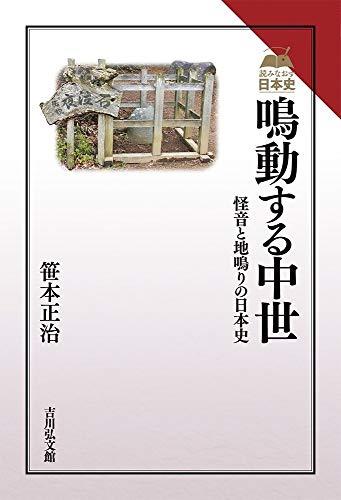 鳴動する中世: 怪音と地鳴りの日本史 (読みなおす日本史)