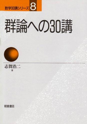 群論への30講 (数学30講シリーズ)