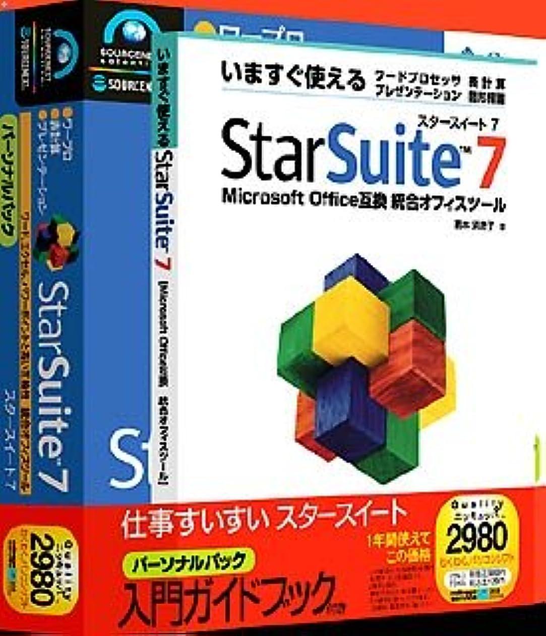 必須フィールド復活するStarSuite 7 パーソナルパック ガイドブック付き